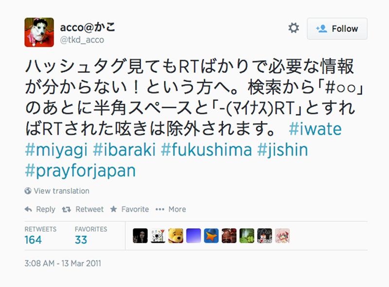 fig2b_tweet-screenshot_whitespace-separators.png